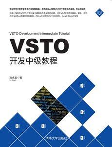 VSTO開發中級教程-cover