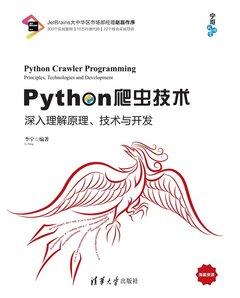 Python 爬蟲技術 — 深入理解原理、技術與開發
