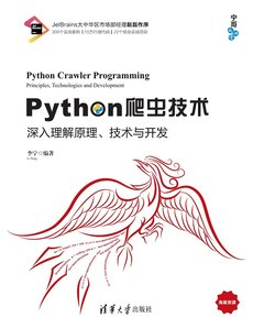 Python爬蟲技術——深入理解原理、技術與開發-cover