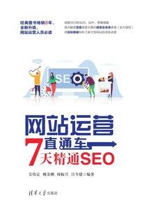 網站運營直通車——7天精通SEO(白金版)-cover