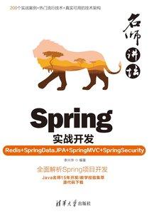 名師講壇:Spring 實戰開發 (Redis+SpringDataJPA+SpringMVC+SpringSecurity)-cover