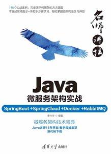 名師講壇——Java微服務架構實戰(SpringBoot+SpringCloud+Doc-cover