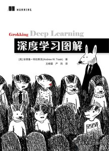 深度學習圖解 (Grokking Deep Learning)-cover