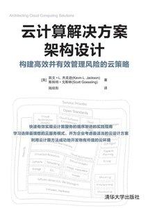 雲計算解決方案架構設計-cover