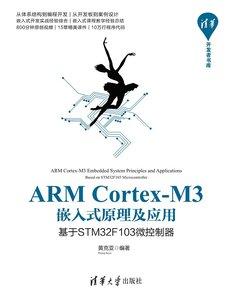 ARM Cortex-M3 嵌入式原理及應用 — 基於 STM32F103 微控制器-cover