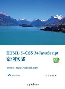 HTML5+CSS3+JavaScript案例實戰-cover