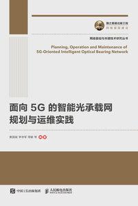 面向5G的智能光承載網規劃與運維實踐-cover