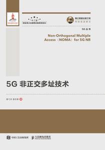 5G非正交多址技術-cover