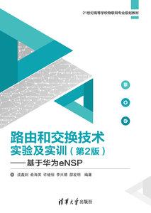 路由和交換技術實驗及實訓(第2版)——基於華為eNSP-cover