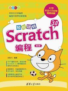 輕松玩轉Scratch 3.0編程(第2版)-cover
