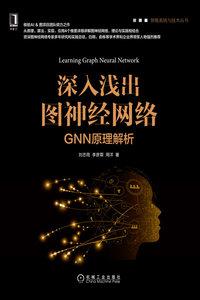 深入淺出圖神經網絡:GNN原理解析-cover