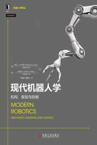 現代機器人學:機構、規劃與控制 (Modern Robotics : Mechanics, Planning and Contro)