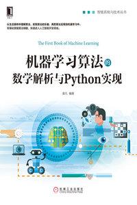 機器學習算法的數學解析與Python實現-cover