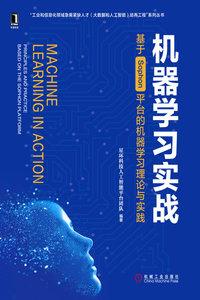 機器學習實戰:基於Sophon平臺的機器學習理論與實踐-cover