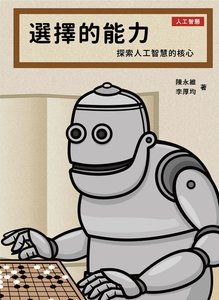 選擇的能力 -- 探索人工智慧的核心-cover