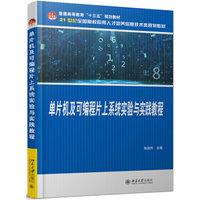 單片機及可編程片上系統實驗與實踐教程-cover