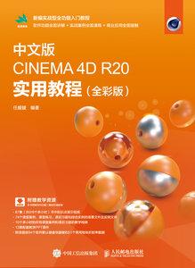 中文版CINEMA 4D R20 實用教程(全彩版)-cover