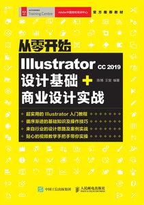 從零開始 Illustrator CC 2019設計基礎+商業設計實戰