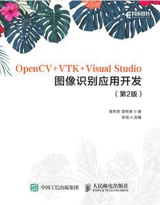 OpenCV+VTK+Visual Studio圖像識別應用開發 第2版-cover