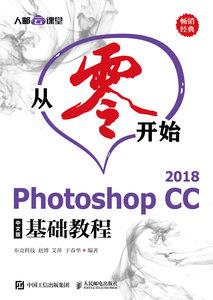 從零開始 Photoshop CC 2018中文版基礎教程-cover