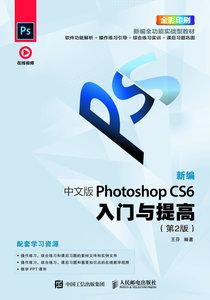 新編 中文版Photoshop CS6入門與提高(第2版)-cover