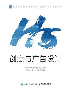 H5創意與廣告設計-cover