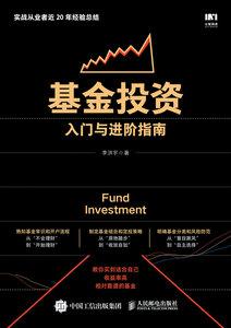 基金投資入門與進階指南-cover