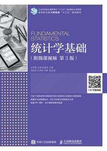 統計學基礎, 3/e (附微課視頻)-cover