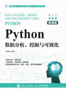 Python 數據分析、挖掘與可視化 (慕課版)-cover