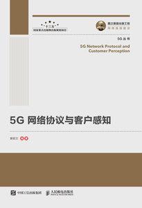 國之重器出版工程 5G網絡協議與客戶感知-cover
