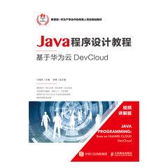 Java程序設計教程——基於華為雲DevCloud-cover