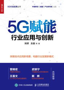 5G賦能 行業應用與創新-cover