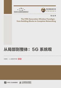 從局部到整體5G系統觀-cover