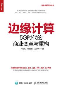 邊緣計算 5G時代的商業變革與重構-cover