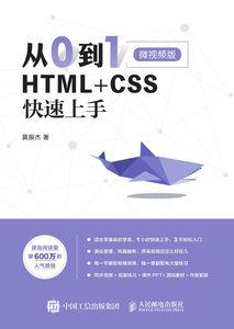 從0到1 HTML+CSS快速上手 微視頻版-cover