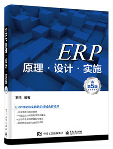 ERP 原理·設計·實施, 5/e-cover