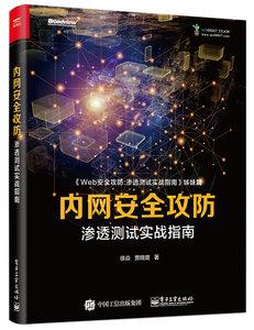 內網安全攻防 : 滲透測試實戰指南-cover