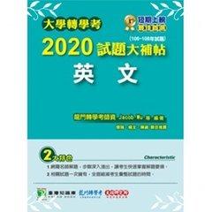 大學轉學考 2020 試題大補帖【英文】(106~108年試題)-cover