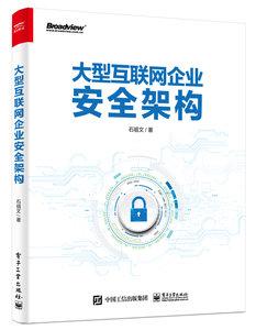 大型互聯網企業安全架構-cover
