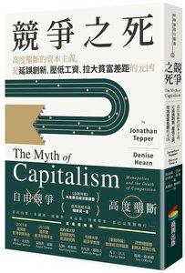 競爭之死:高度壟斷的資本主義,是延誤創新、壓低工資、拉大貧富差距的元凶-cover