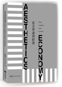當美學遇到經濟-cover