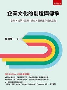 企業文化的創造與傳承 創新、競爭、適應、續航,品牌生存經典之道 -cover
