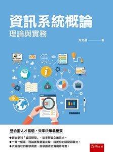 資訊系統概論:理論與實務-cover