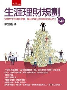 生涯理財規劃, 4/e-cover