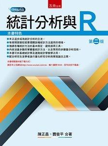 統計分析與R, 2/e-cover