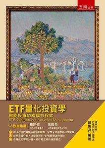 ETF 量化投資學:智能投資的幸福方程式-cover