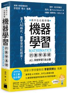 機器學習的數學基礎 : AI、深度學習打底必讀-cover