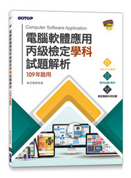 電腦軟體應用丙級檢定學科試題解析|109年啟用-cover