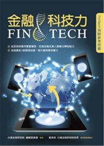 金融科技力-cover