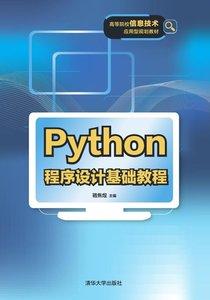 Python程序設計基礎教程-cover